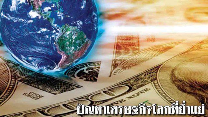 economy-photo